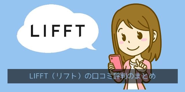LIFFT(リフト)の口コミ評判