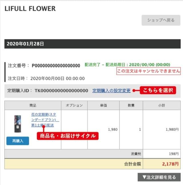 ライフルフラワー(LIFULL FLOWER)マイページログイン画像