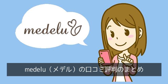 medelu(メデル)の口コミ評判の傾向とまとめ