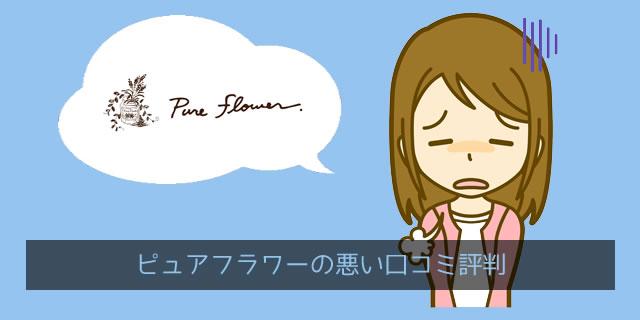 ピュアフラワー(pureflower)の悪い口コミ評判の傾向と具体的な意見