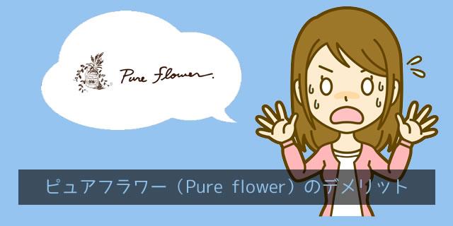 ピュアフラワー(pureflower)のデメリット