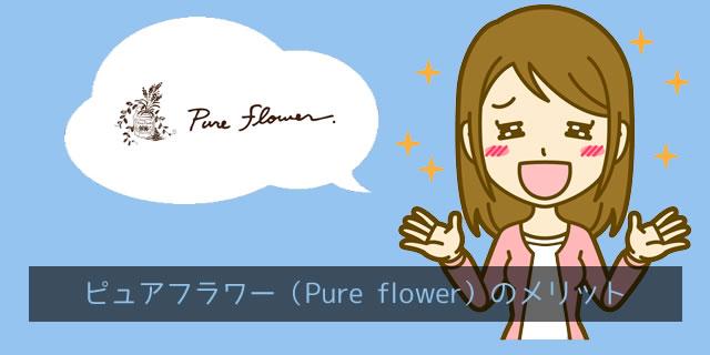 ピュアフラワー(pureflower)のメリット