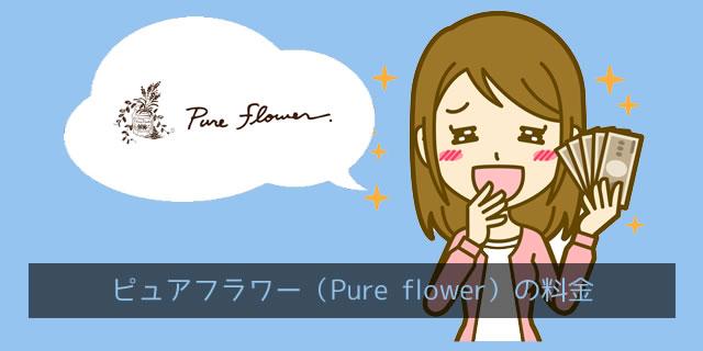 ピュアフラワー(pureflower)の料金