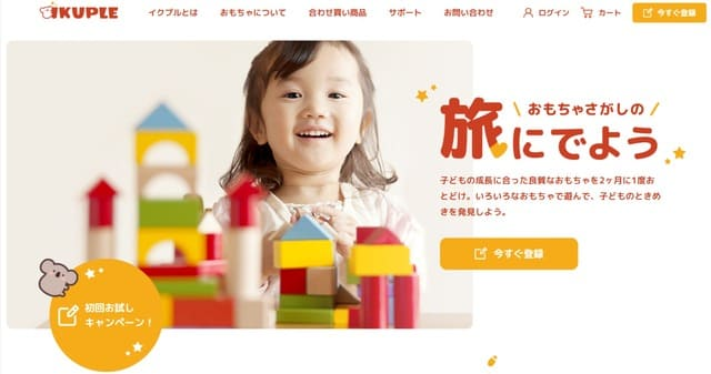 イクプルの公式サイト画像