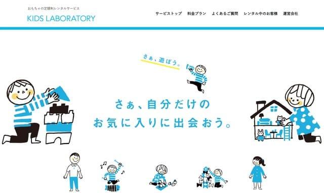キッズラボラトリーの公式サイト画像
