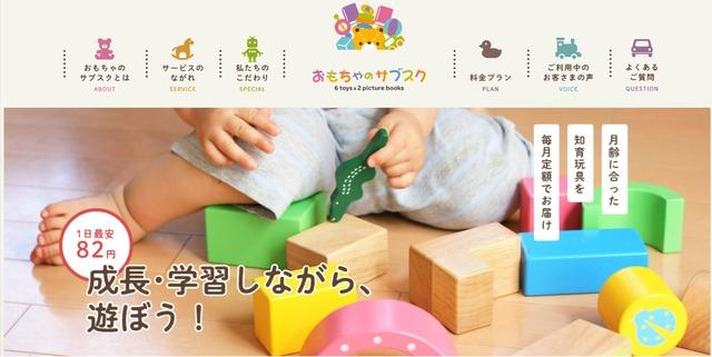 おもちゃのサブスクの公式サイト画像