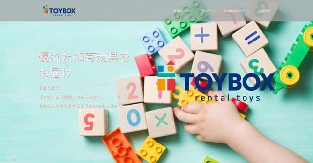 トイボックス(Toybox)の公式サイト画像