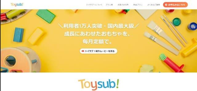 トイサブ公式サイト画像
