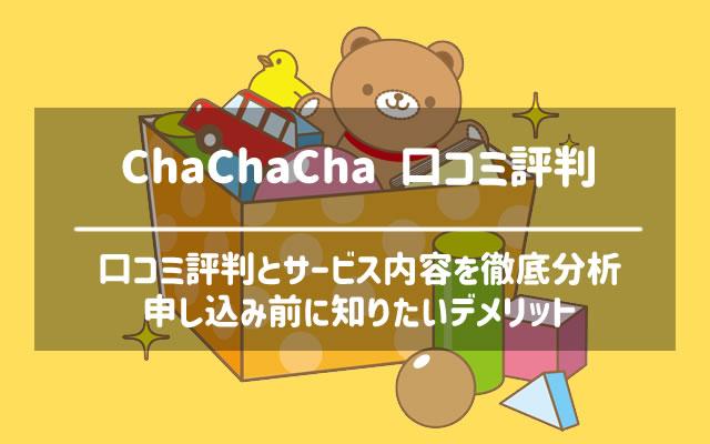 chachacha(チャチャチャ)の口コミ評判