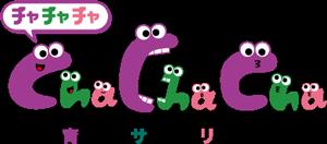 ChaChaChaのロゴ