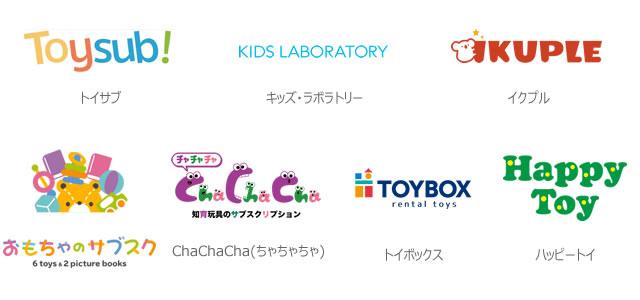 おもちゃサブスクのロゴ画像