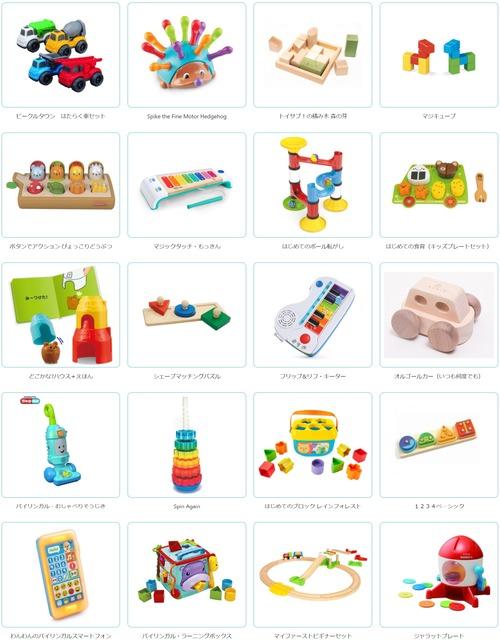 トイサブの1歳児向けおもちゃ
