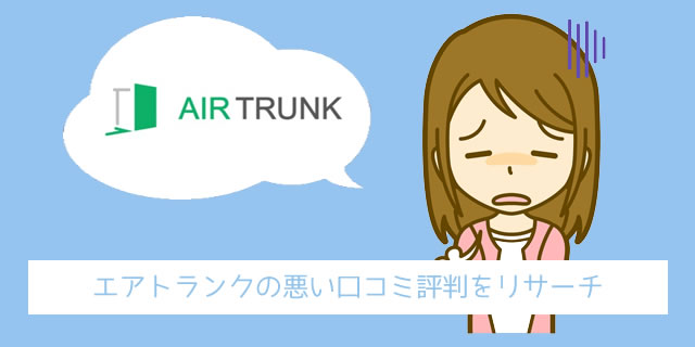 エアトランク(AIR TRUNK)の悪い口コミ評判を分析して傾向別に紹介