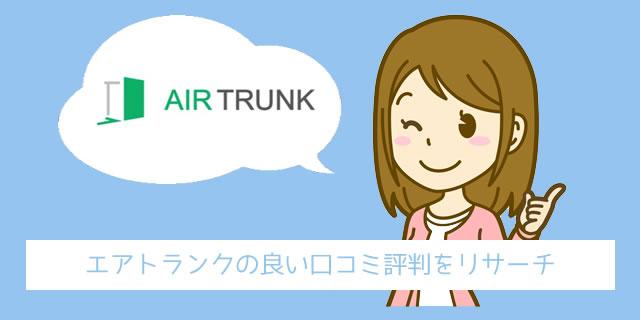 エアトランク(AIR TRUNK)の良い口コミ評判を分析して傾向別に紹介