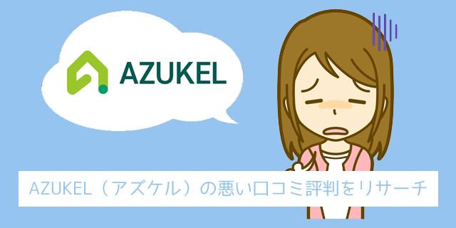 AZUKEL(アズケル)の悪い評判と口コミ