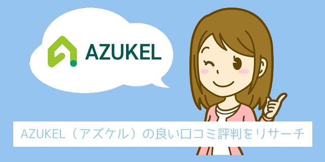 AZUKEL(アズケル)の良い評判と口コミ