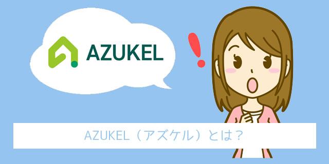 AZUKEL(アズケル)とは