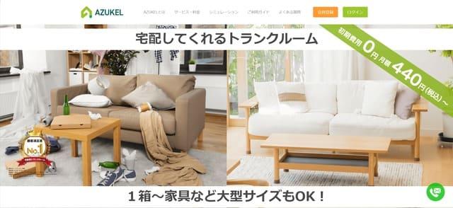 AZUKEL公式サイト画像