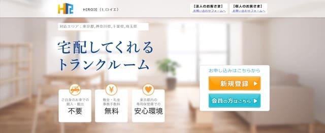 hiroie公式サイト画像
