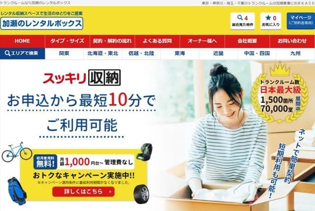 加瀬のレンタルボックス公式サイトの画像