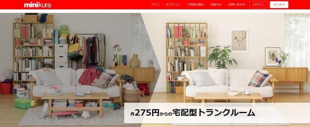 ミニクラ公式サイト画像