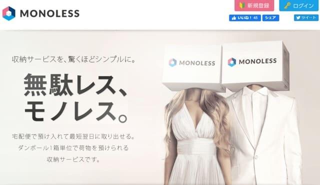 MONOLESS(モノレス)公式サイト画像
