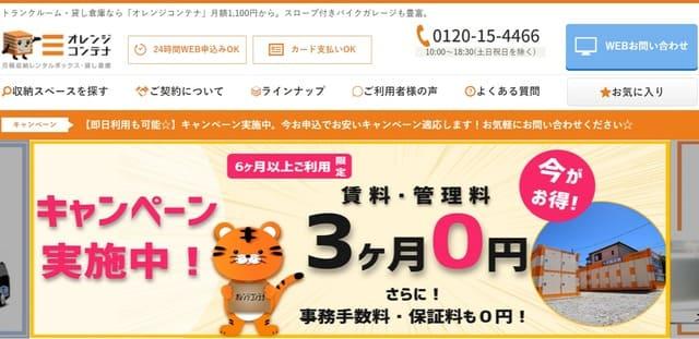 オレンジコンテナ公式サイトの画像