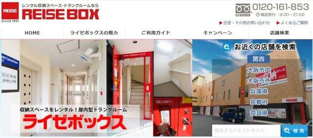ライゼボックス公式サイトの画像