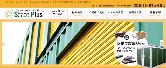 スペースプラスの公式サイトの画像