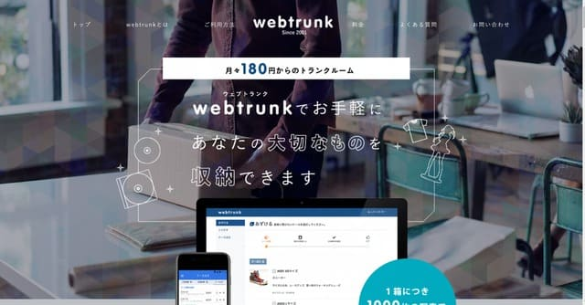 webtrunk(ウェブトランク)公式サイト画像
