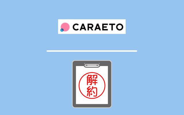 カラエト(CARAETO)の解約手続き