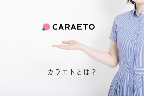 カラエト(caraeto)とは