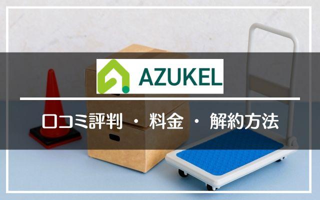 AZUKEL(アズケル)の口コミ、特徴、料金、手続き
