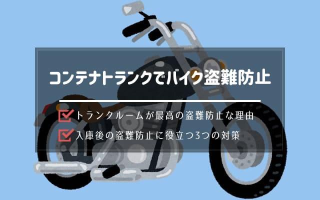 レンタルボックスにバイクを保管。入庫後のいたずら盗難を防ぐ3つの注意点とは