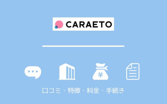 カラエト(caraeto)の評判・特徴・料金・手続き