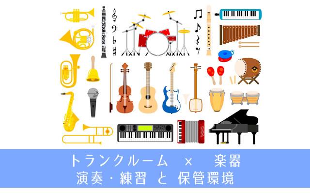 トランクルームで楽器の演奏と保管する