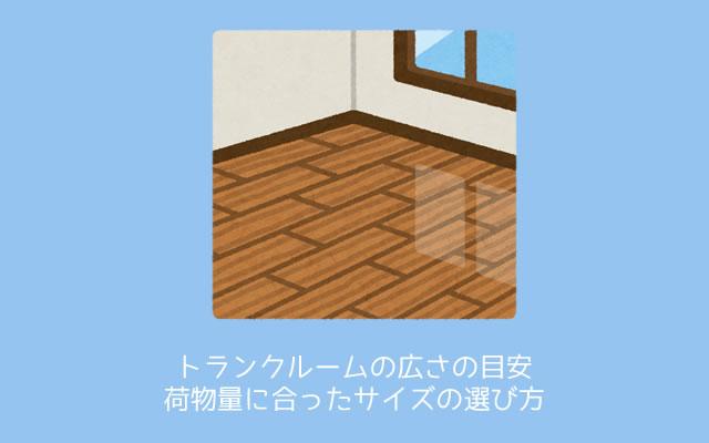 トランクルームの広さの目安と借りる収納スペースの決め方
