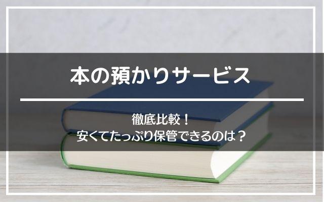 本の預かりサービスの比較(料金・空調・本の画像化)