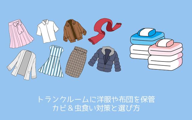 トランクルームに洋服や布団を保管するときのカビと虫食い対策