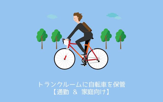 自転車を保管するトランクルームの選び方と使い方