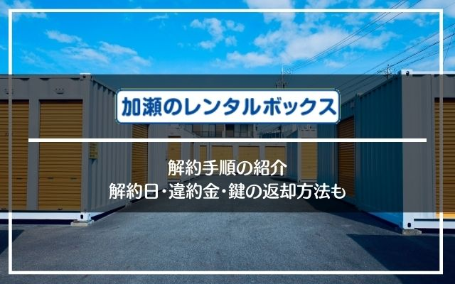 加瀬倉庫の解約方法・鍵の返却・解約金/違約金
