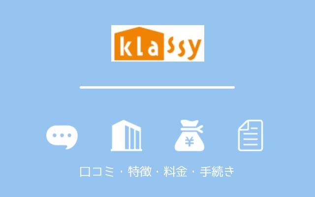 klassy(クラッシー)の口コミ評判・特徴・料金・手続き