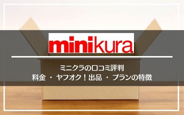 ミニクラ(minikura)の評価・特徴・料金・手続き