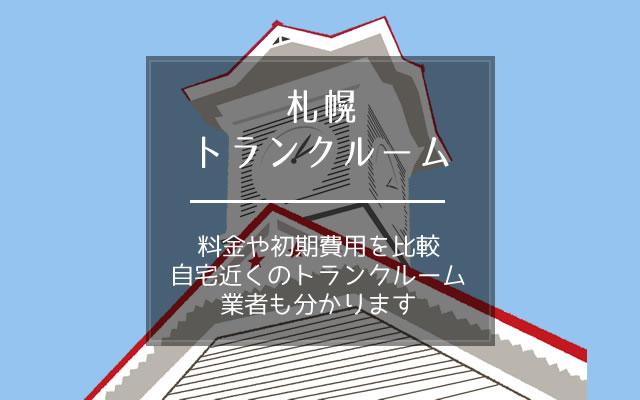 札幌のトランクルームの料金や初期費用を比較。自宅に近い業者も紹介。
