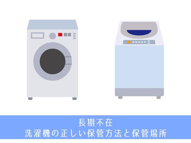 長期不在時の洗濯機の保管方法。水抜きのやり方とカビない保管場所