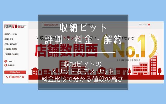 収納ピットの評判・料金・解約方法