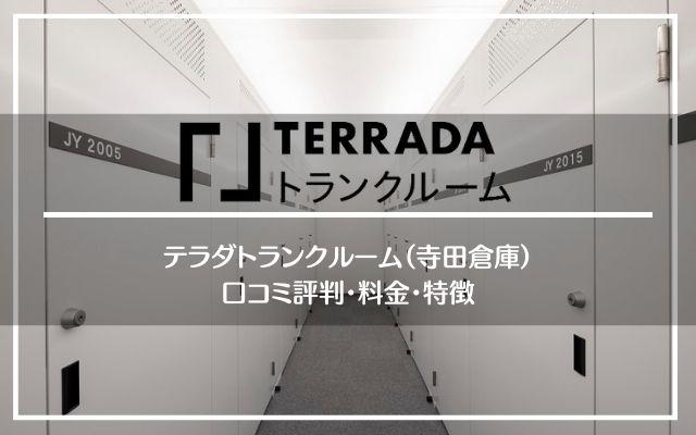 寺田倉庫の保管サービスはトランクルーム宅配/室内・ワインセラー・絵画・メディア・建築模型・貸金庫・文書の8種類)