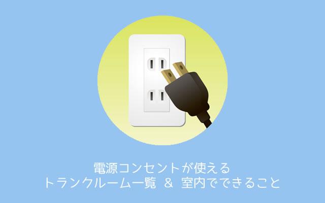 電源コンセント付きのトランクルーム一覧と室内でできる作業