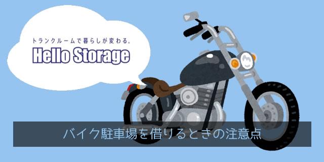 ハローストレージでバイクガレージを借りるときの注意点