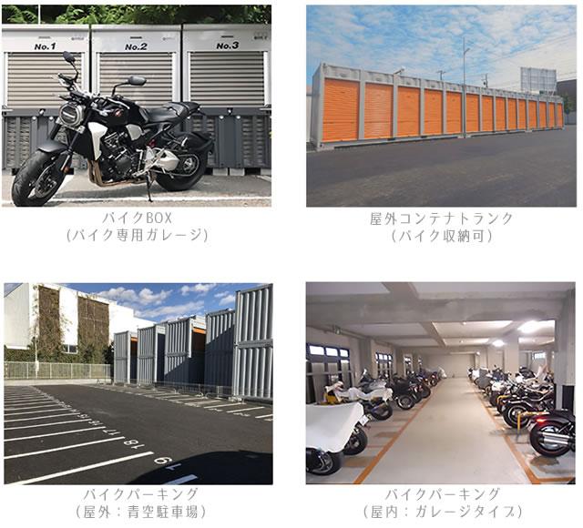 ハローストレージバイク収納スペースの画像
